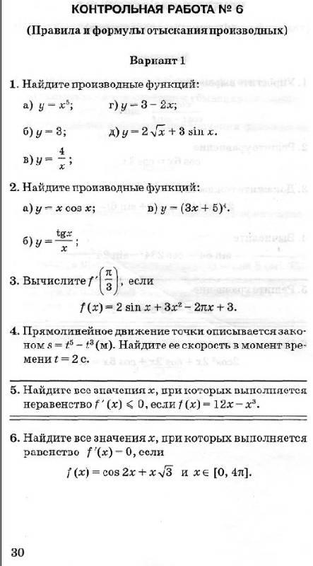 Контрольная работа по теме Производная класс  Математика контрольная работа 10 класс по теме производные