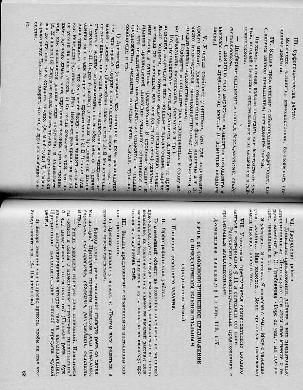 Иллюстрация 1 из 2 для Уроки русского языка в 9 классе. Пособие для учителей общеобразовательных учреждений - Галина Богданова | Лабиринт - книги. Источник: tatiana802