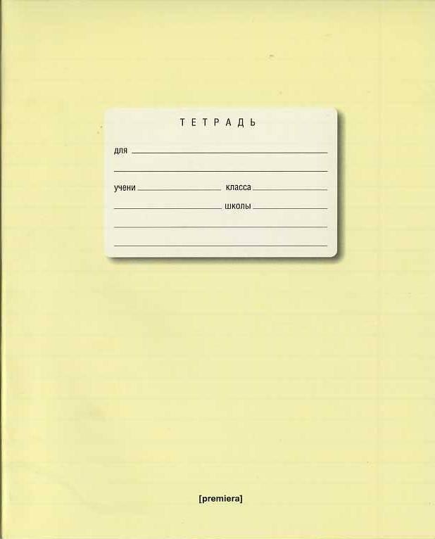 Иллюстрация 1 из 4 для Тетрадь 18 листов, линейка, желтая (30273) | Лабиринт - канцтовы. Источник: Орешек