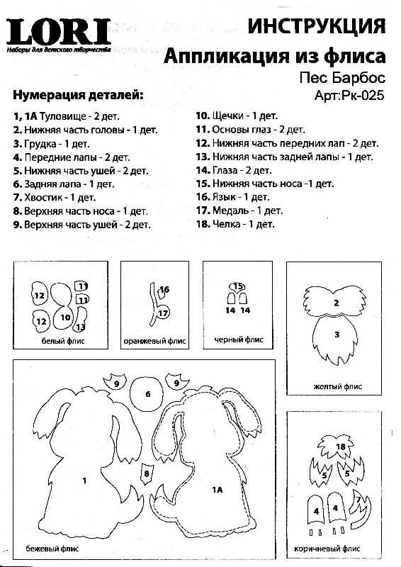 Иллюстрация 1 из 10 для Аппликация Пес Барбос (Рк-025) | Лабиринт - игрушки. Источник: Милада
