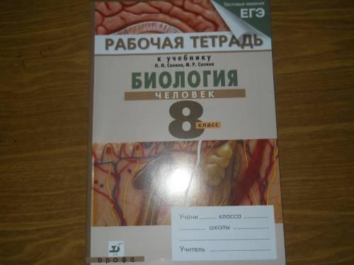Для биология 8 класс рабочая тетрадь