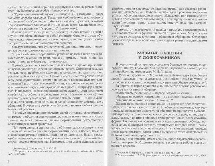 Иллюстрация 1 из 8 для Развитие речи дошкольников на логопедических занятиях. Книга для логопеда. - Серафима Миронова   Лабиринт - книги. Источник: ELVIRANIKA