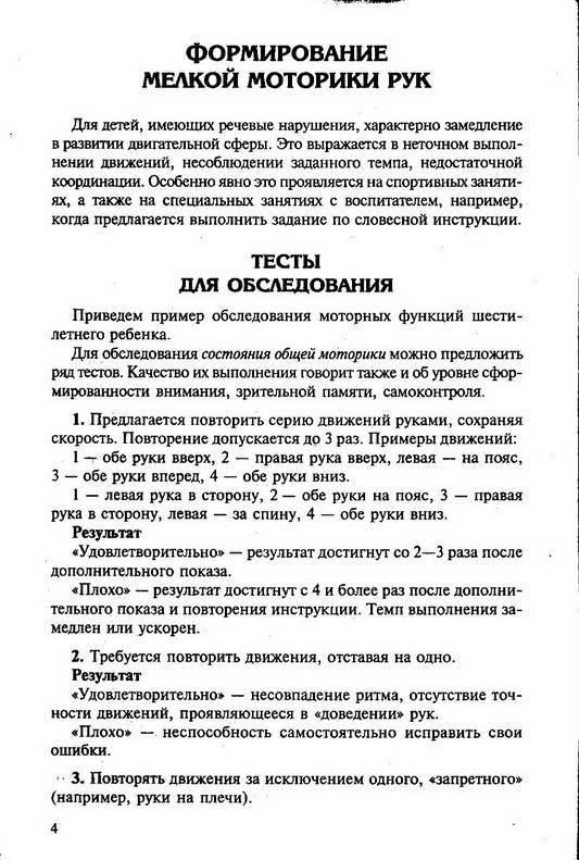 Иллюстрация 1 из 7 для Формирование мелкой моторики рук. Игры и упражнения - Светлана Большакова   Лабиринт - книги. Источник: ELVIRANIKA