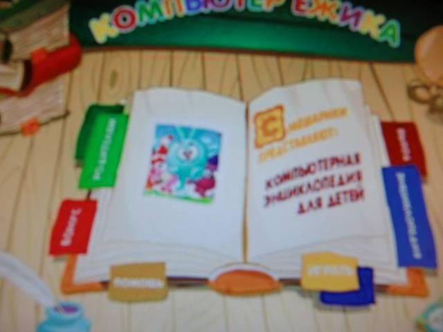 Иллюстрация 1 из 5 для Смешарики. Компьютер Ежика + Антивирус Dr.Web для Windows (CDpc) | Лабиринт - софт. Источник: Лимпи