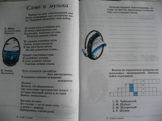 Скачать учебник музыки алеев 5 класс