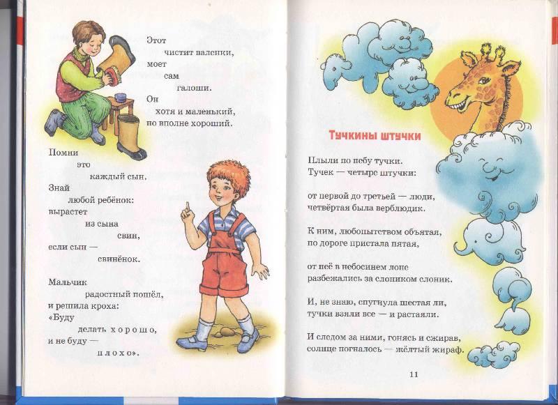 Стих маяковского для детей 4 класса