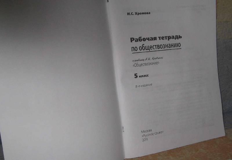 Кравченко обществознание 5 класс