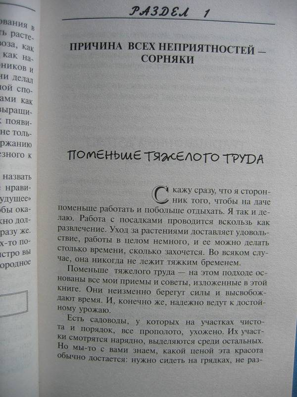 Обрезка Деревьев Руководство Садовода