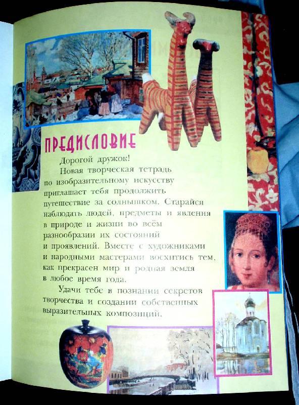 ИЗОБРАЗИТЕЛЬНОЕ ИСКУССТВО ТВОРЧЕСКАЯ ...: pictures11.ru/izobrazitelnoe-iskusstvo-tvorcheskaya-tetrad.html