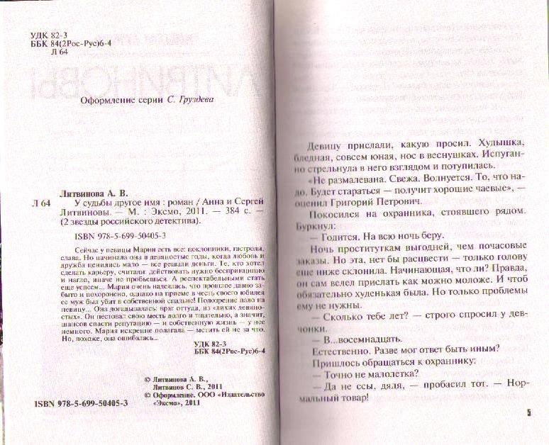 Иллюстрация 1 из 8 для У судьбы другое имя - Литвинова, Литвинов | Лабиринт - книги. Источник: Ya_ha