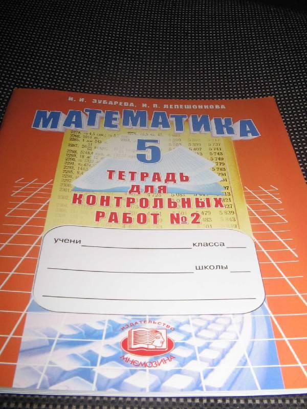 Иллюстрация 1 из 7 для Математика. 5 класс. Тетрадь для контрольных работ №2. ФГОС - Зубарева, Лепешонкова | Лабиринт - книги. Источник: Рыженький