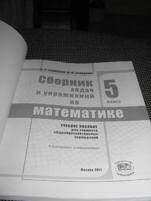 Учебник Теляковского 8 Класс Решебник