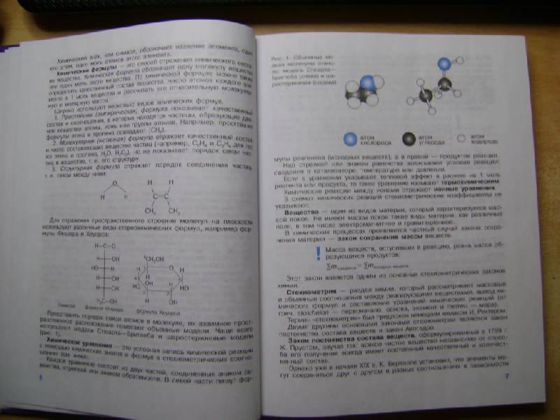 Пятая иллюстрация к книге общая химия