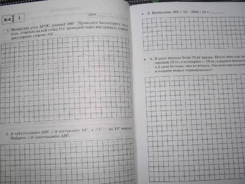 Гдз по Математике 6 Класс Зубаревой Мордковича Ответы