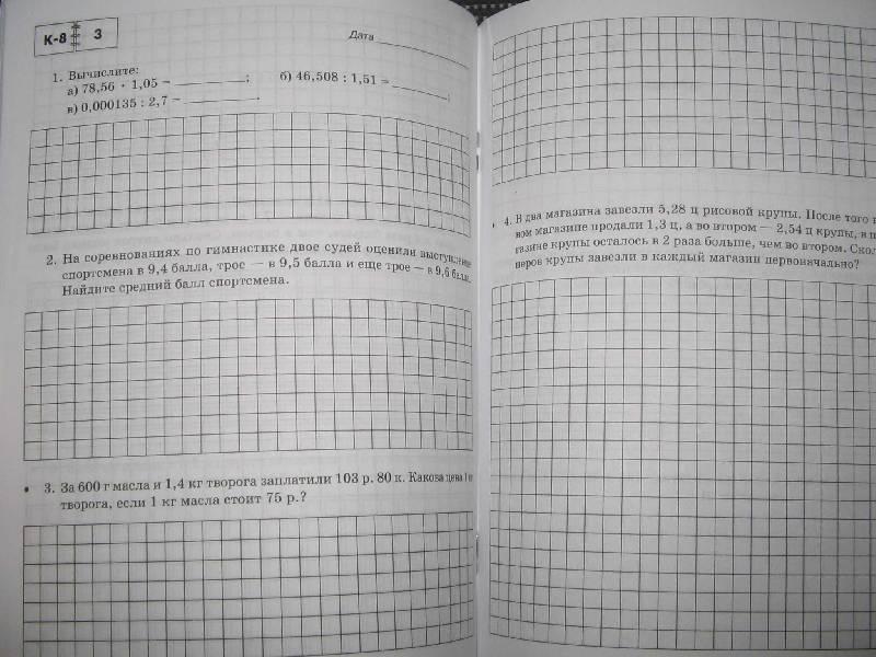 Контрольные Работы По Учебнику Бунимович Математика 5 Класс