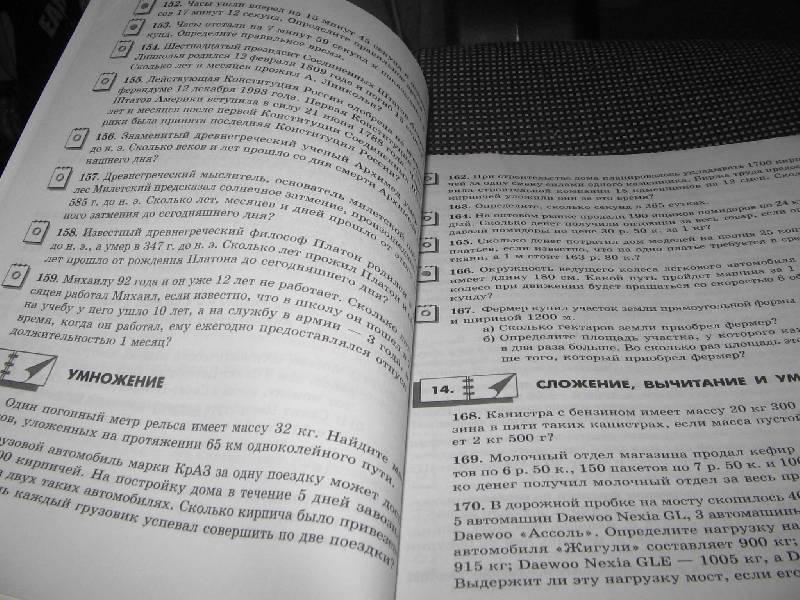 По математике 5 класс учебное пособие