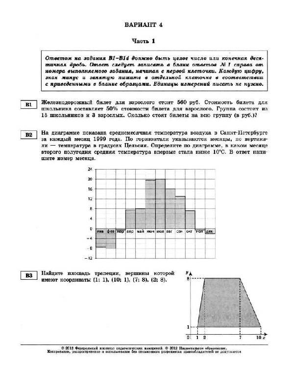 Книга Ященко 20 вариантов математика Формат : PDF Ответы к пробному ЕГЭ по...