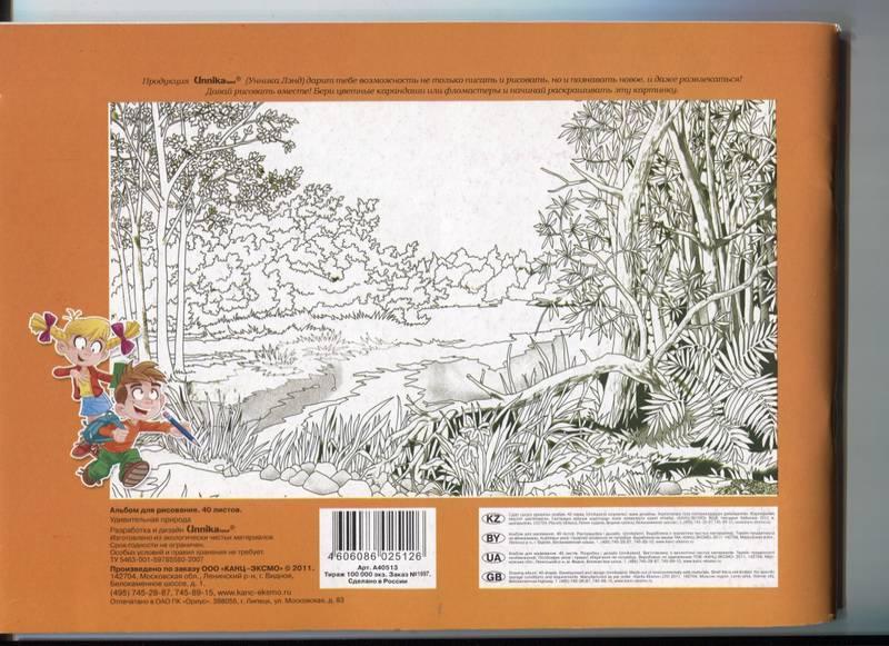 """Иллюстрация 1 из 2 для Альбом для рисования 40 листов """"Удивительная природа"""" (А40513)   Лабиринт - канцтовы. Источник: Марфа Посадница"""