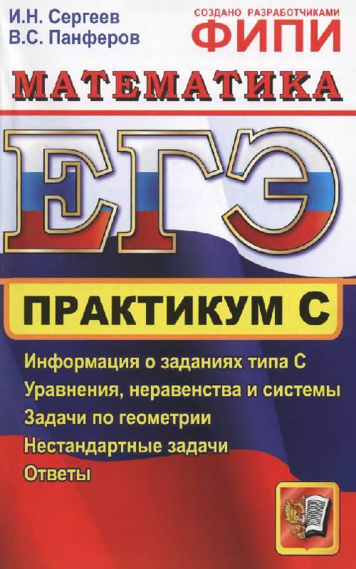 Иллюстрация 1 из 22 для ЕГЭ. Практикум по математике. Подготовка к выполнению части С - Сергеев, Панферов | Лабиринт - книги. Источник: Юта