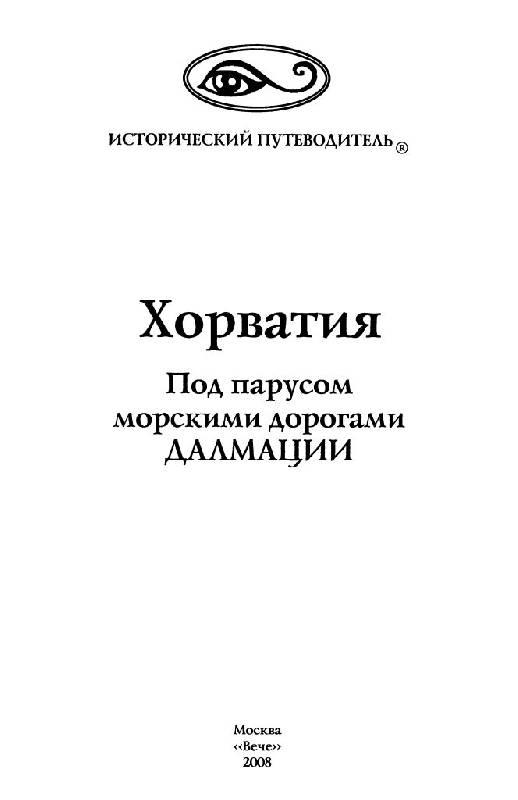 Иллюстрация 1 из 15 для Хорватия. Под парусом морскими дорогами Далмации - Городнянская, Непомнящий | Лабиринт - книги. Источник: Юта