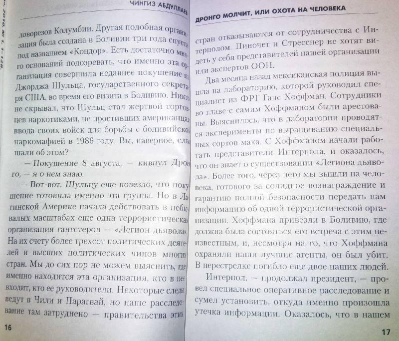 Иллюстрация 1 из 4 для Дронго молчит, или Охота на человека - Чингиз Абдуллаев | Лабиринт - книги. Источник: Natali*