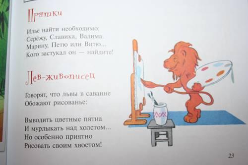 Иллюстрация 4 к книге Город смеха, фотография, изображение, картинка