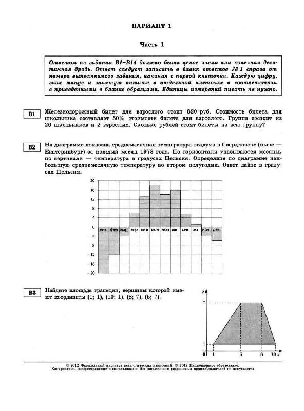 Фипи-школе егэ-2012.математика.типовые экзаменационные варианты 10 вариантов
