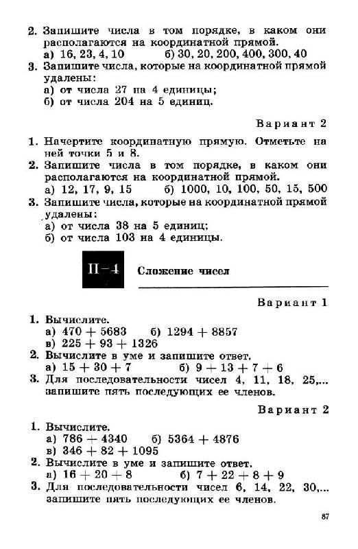 Кузнецова дидактические решебник