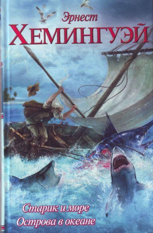 Иллюстрация 8 из 11 для старик и море