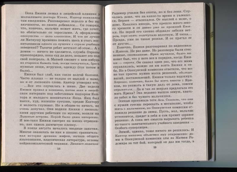 Иллюстрация 1 из 9 для Застава на якорном поле - Владислав Крапивин   Лабиринт - книги. Источник: Марфа Посадница