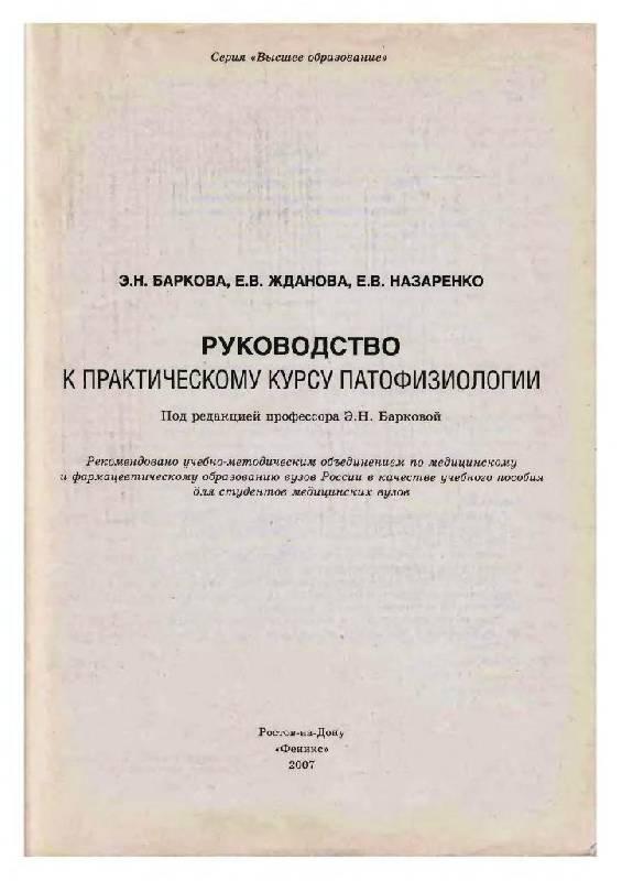 Иллюстрация 1 из 10 для Руководство к практическому курсу патофизиологии - Баркова, Жданова, Назаренко | Лабиринт - книги. Источник: Юта