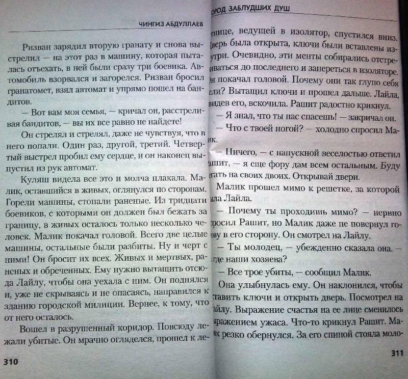 Иллюстрация 1 из 4 для Город заблудших душ - Чингиз Абдуллаев   Лабиринт - книги. Источник: Natali*