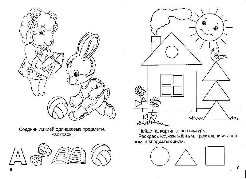 Иллюстрация 1 из 8 для Хочу в школу! - Елена Смирнова | Лабиринт - книги. Источник: Леан