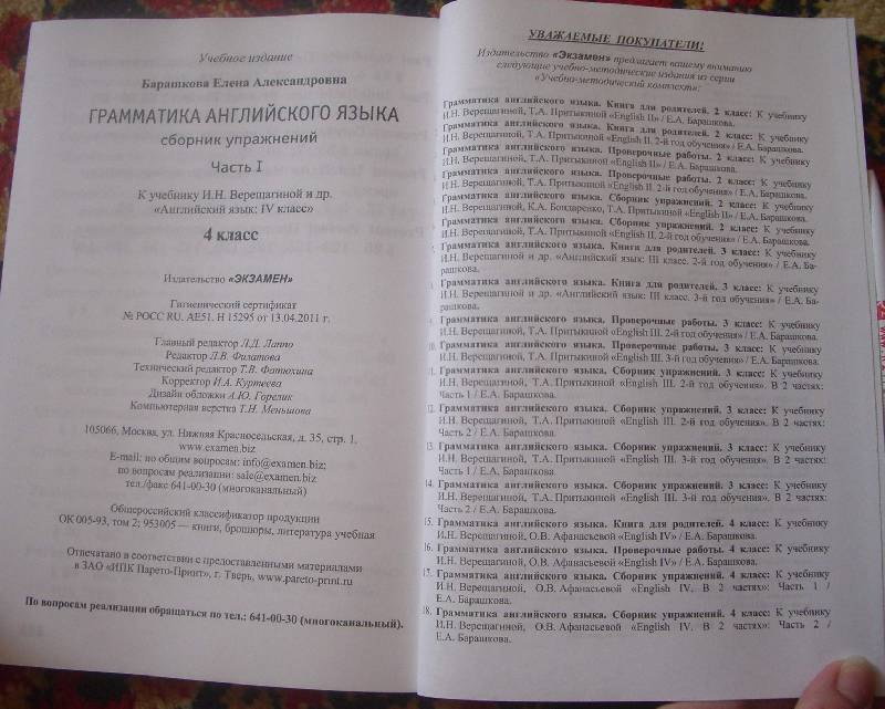 гдз по грамматике английский язык 10-11 класс