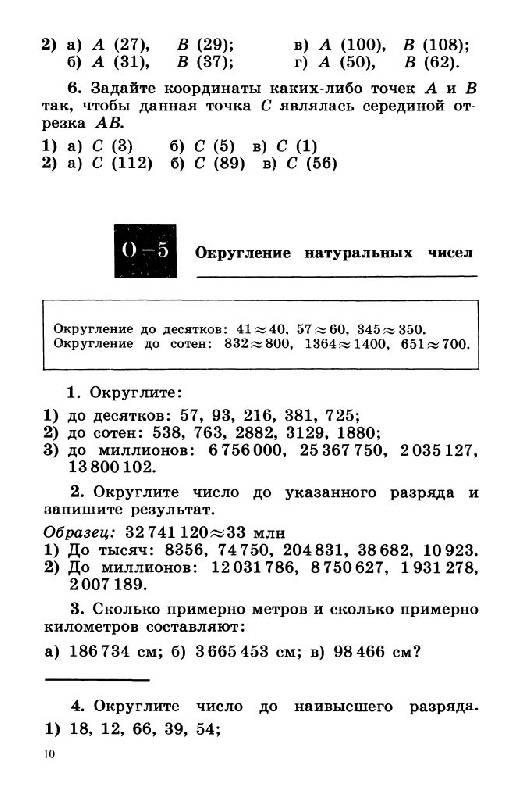 ГДЗ по Алгебре 9 класс Макарычев Ю. Н. Миндюк Н. Г. Дидактические материалы