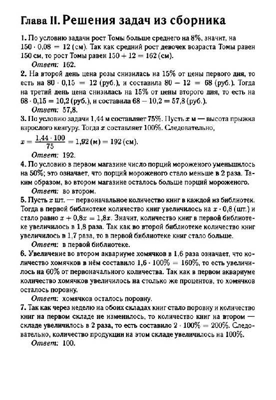 Сборник Решений Заданий Для Выпускного Экзамена По Математике 11 Класс 2013