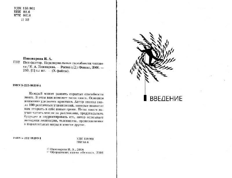 Иллюстрация 1 из 15 для Пси-фактор. Паранормальные способности человека - Ирина Пивоварова   Лабиринт - книги. Источник: Юта