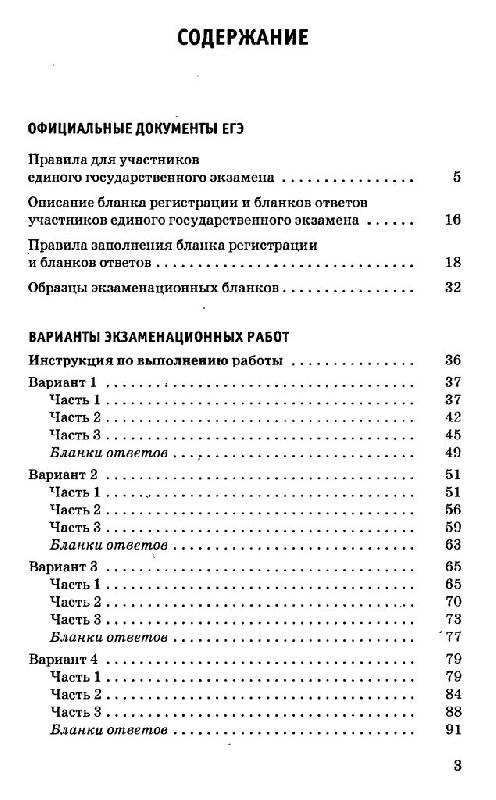 Иллюстрация 1 из 13 для ЕГЭ-2012. Обществознание. Самое полное издание типовых вариантов - Лискова, Котова | Лабиринт - книги. Источник: Юта