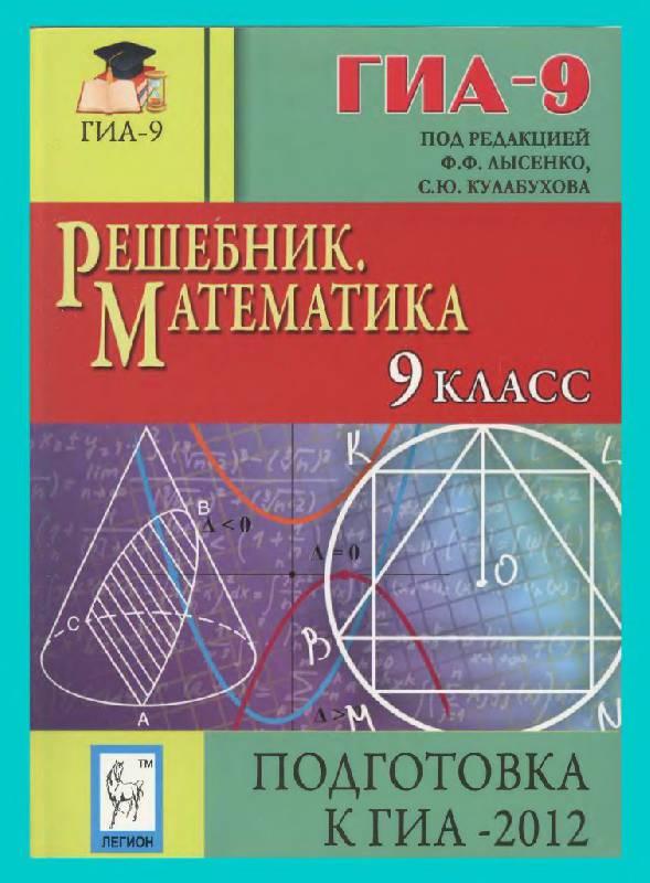 Решебник Сборнику Ершова Голобородько