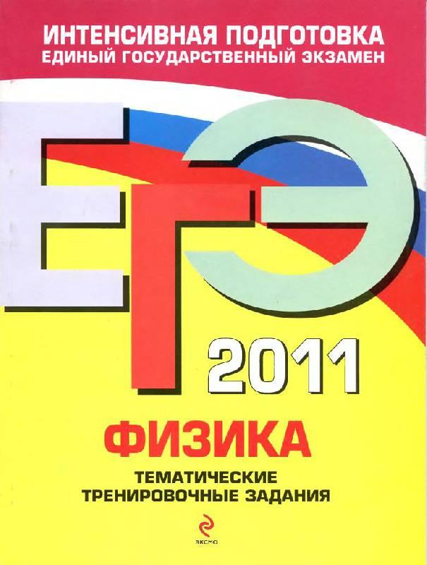 Иллюстрация 1 из 12 для ЕГЭ 2011. Физика: Тематические тренировочные задания - Алевтина Фадеева | Лабиринт - книги. Источник: Юта
