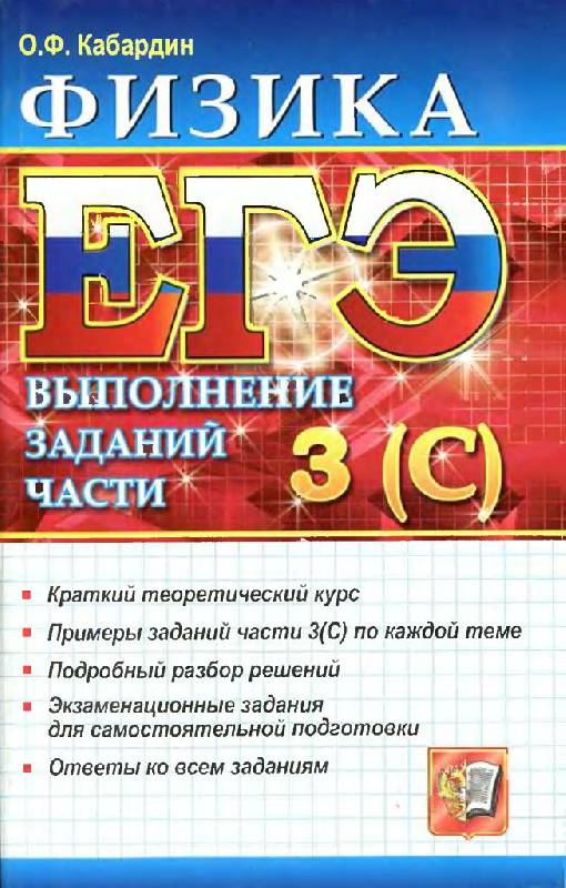 Иллюстрация 1 из 21 для ЕГЭ. Физика. Выполнение заданий части  3(С) - Олег Кабардин   Лабиринт - книги. Источник: Юта
