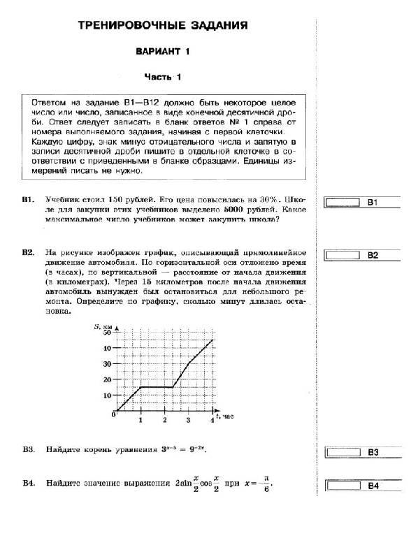 Иллюстрация 1 из 9 для ЕГЭ-2012. Математика. Тренировочные задания - Корешкова, Мирошин, Шевелева | Лабиринт - книги. Источник: Юта
