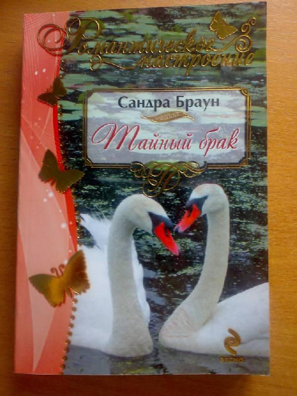 Иллюстрация 1 из 7 для Тайный брак - Сандра Браун | Лабиринт - книги. Источник: Решетникова  Любовь