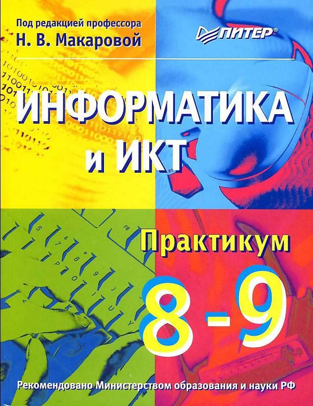 Иллюстрация 1 из 12 для Информатика и ИКТ. Практикум. 8–9 класс - Наталья Макарова | Лабиринт - книги. Источник: Рыженький