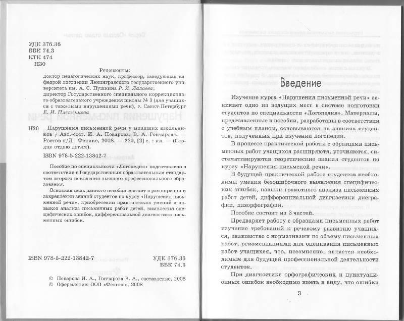 Иллюстрация 1 из 5 для Нарушения письменной речи у младших школьников - Поварова, Гончарова | Лабиринт - книги. Источник: AnnS