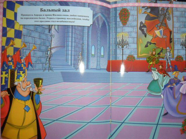 Иллюстрация 1 из 4 для Сказочный замок. Развивающий альбом с наклейками | Лабиринт - книги. Источник: ***Лора***