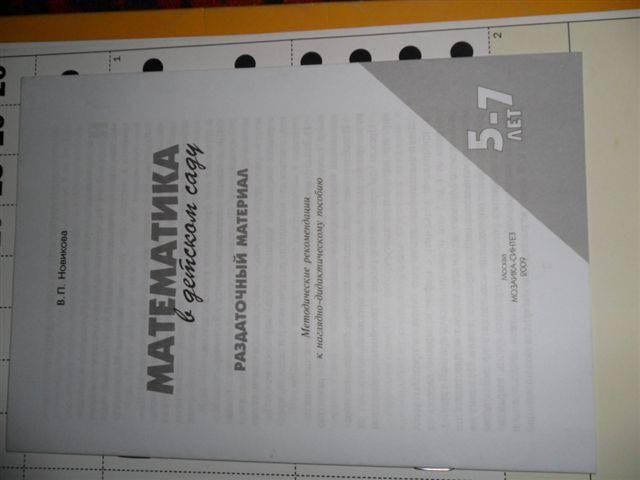 Иллюстрация 1 из 6 для Математика в детском саду: раздаточный материал - Валентина Новикова | Лабиринт - книги. Источник: ***Лора***