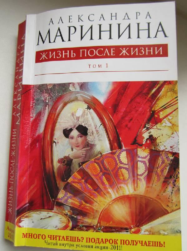 Иллюстрация 1 из 10 для Жизнь после Жизни. Том 1 - Александра Маринина | Лабиринт - книги. Источник: Анастасия2011