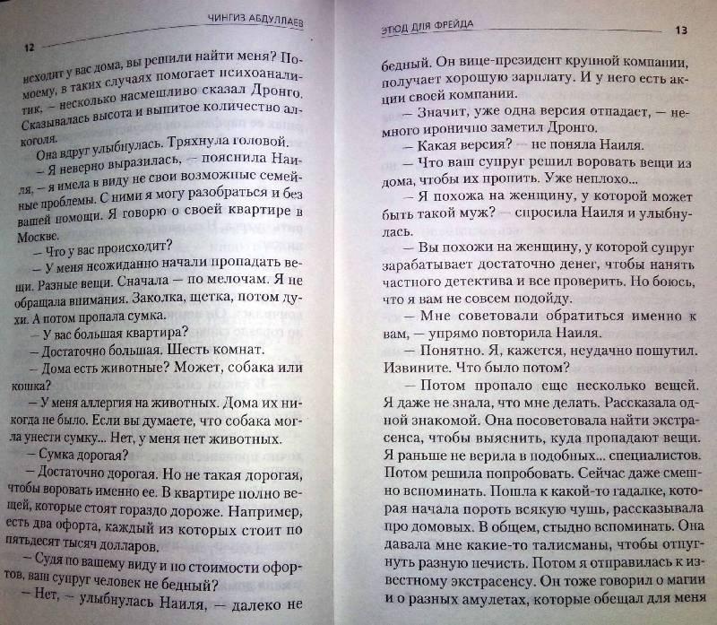 Иллюстрация 1 из 9 для Этюд для Фрейда - Чингиз Абдуллаев | Лабиринт - книги. Источник: Natali*