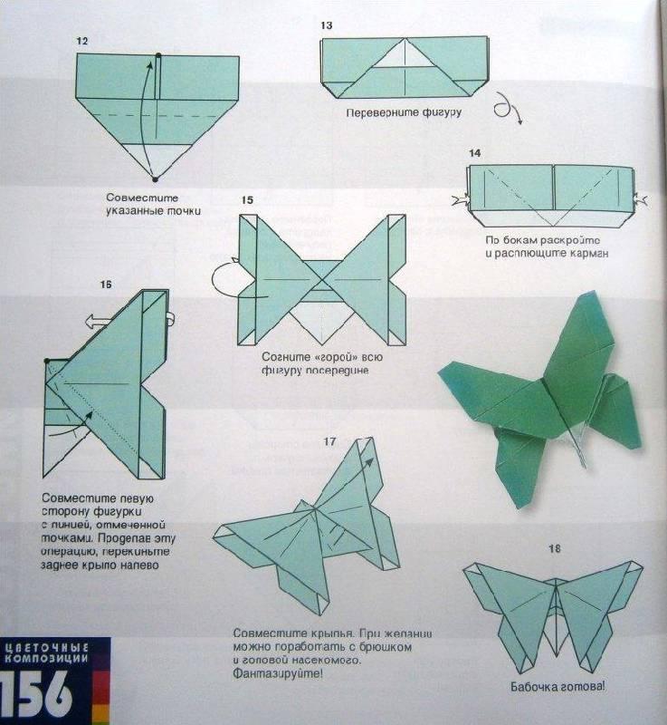 Бабочка из бумаги оригами своими руками 62